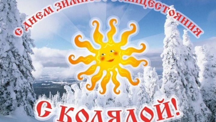 """Магазин славянских товаров """"Живой Огонь"""" не верит в Новый год и приглашает всех отметить день Бога Коляды"""