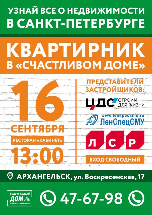 16 сентября состоится выставка недвижимости от «Счастливого дома»