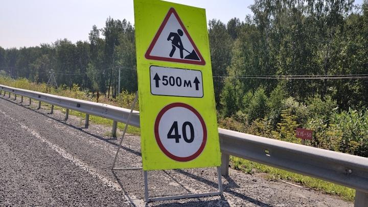 Дорожники капитально отремонтируют часть трассы Екатеринбург — Тюмень
