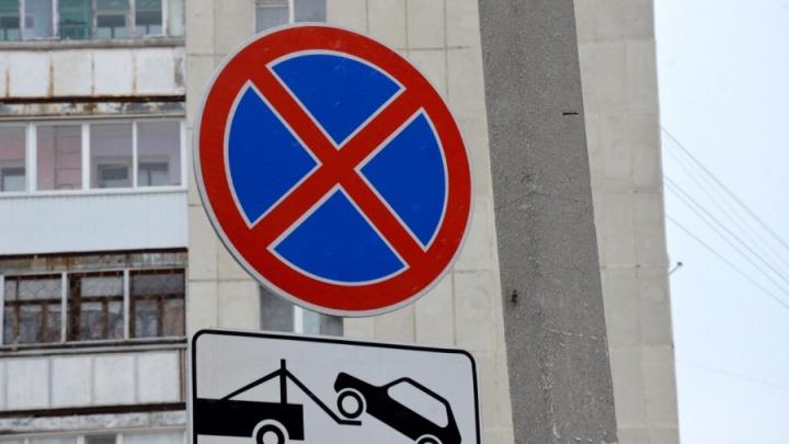 Еще на девяти участках в Екатеринбурге запретят парковаться