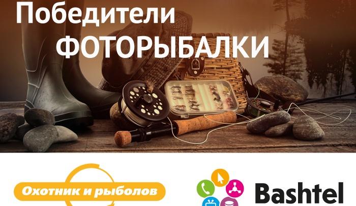Объявлены победители «Фоторыбалки»