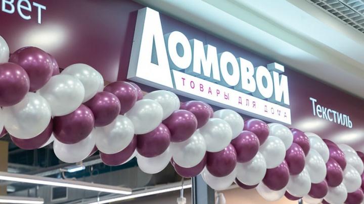 В Самаре появится новый магазин сети товаров для дома «Домовой»