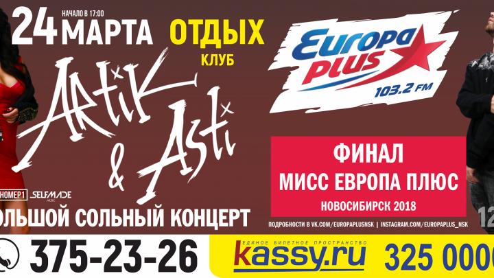 На большом сольном концерте Artik&Asti выберут самую красивую девушку Новосибирска
