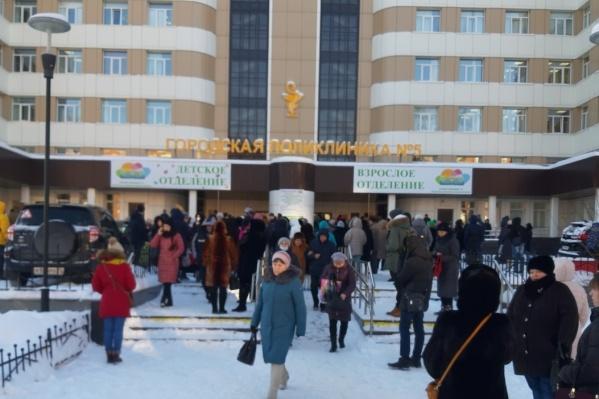 Всем посетителям городской поликлиники пришлось срочно покинуть здание