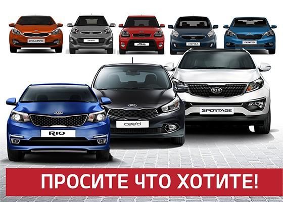 """""""Просите, что хотите"""": KIA исполняет желания автомобилистов в рамках специальной акции"""