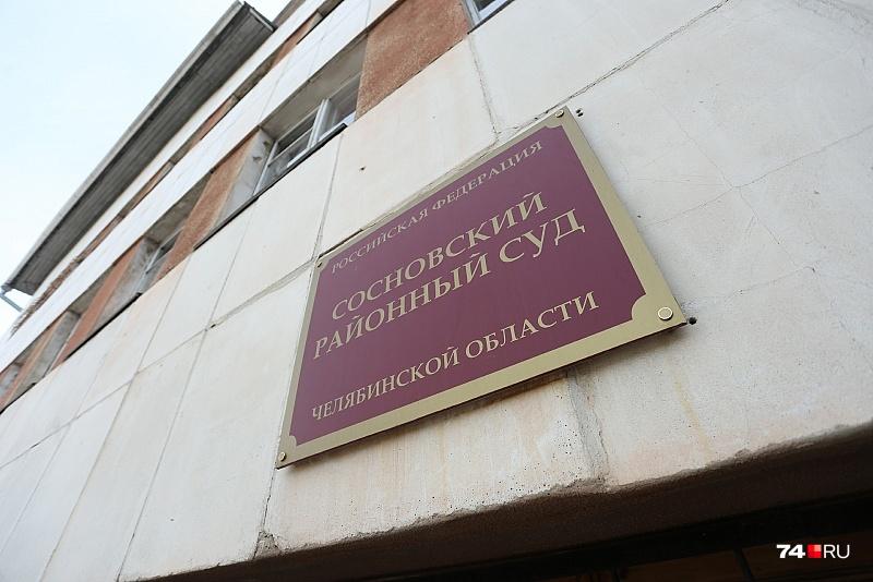 За махинации с налогами на 6,2 миллиона рублей Сосновский райсуд назначил директору компании штраф