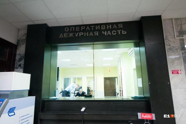 ФСБ проводит операцию в УМВД Екатеринбурга