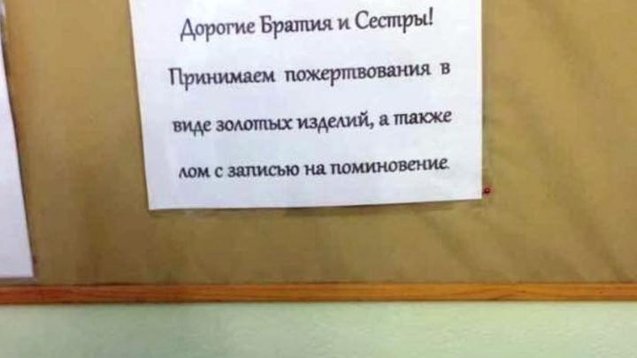 Храм в Екатеринбурге предложил прихожанам нести пожертвования золотыми украшениями и ломом