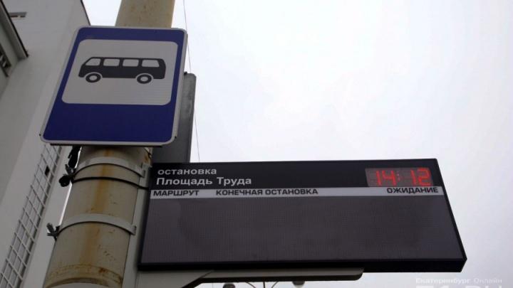 На пяти улицах Екатеринбурга повесяттабло с информацией о прибытии автобусов и трамваев