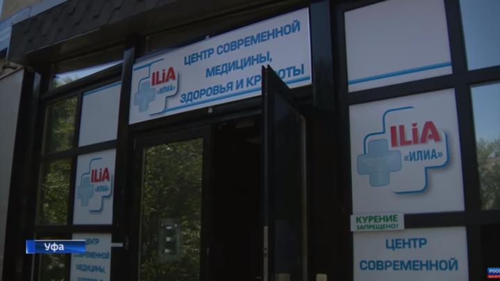 У  медцентра в Уфе, который навязывал клиентам кредиты, изъяли миллионное имущество