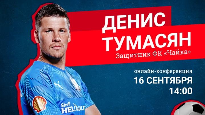 Футболист «Чайки» Денис Тумасян ответил на вопросы читателей 161.RU