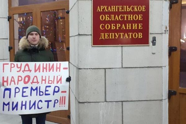 Серия пикетов прошла у здания правительства Архангельской области, горадмина и областного собрания депутатов
