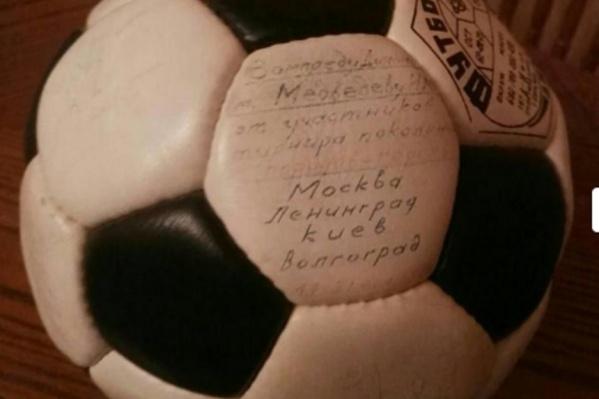 Расстаться с футбольной реликвией горожане решили за 150 тысяч рублей