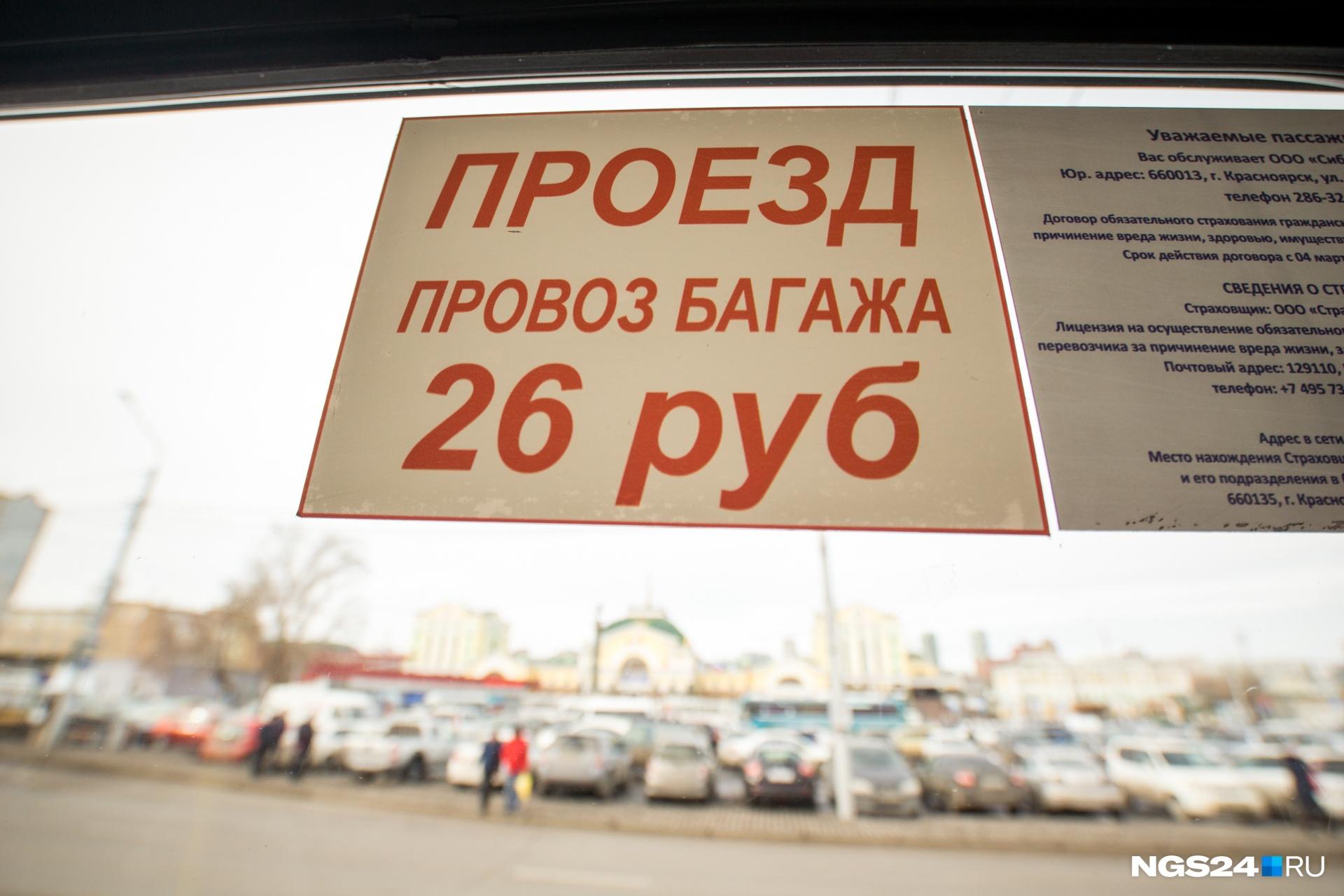 """Маршрутчики считали справедливым&nbsp;<a href=""""https://ngs24.ru/news/more/65805751/"""" target=""""_blank"""" class=""""_"""">возить красноярцев за 30</a>&nbsp;рублей — чиновники утвердили 26 рублей"""
