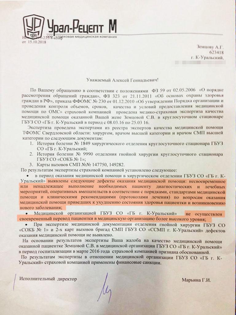 Заключение страховой компании: выявлены дефекты оказания медицинской помощи, которые привели к ухудшению состояния, пациентку вовремя не перевели в Екатеринбург