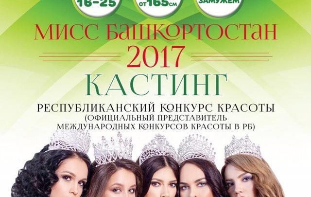 В Уфе выберут «Мисс Эко-Башкортостан»