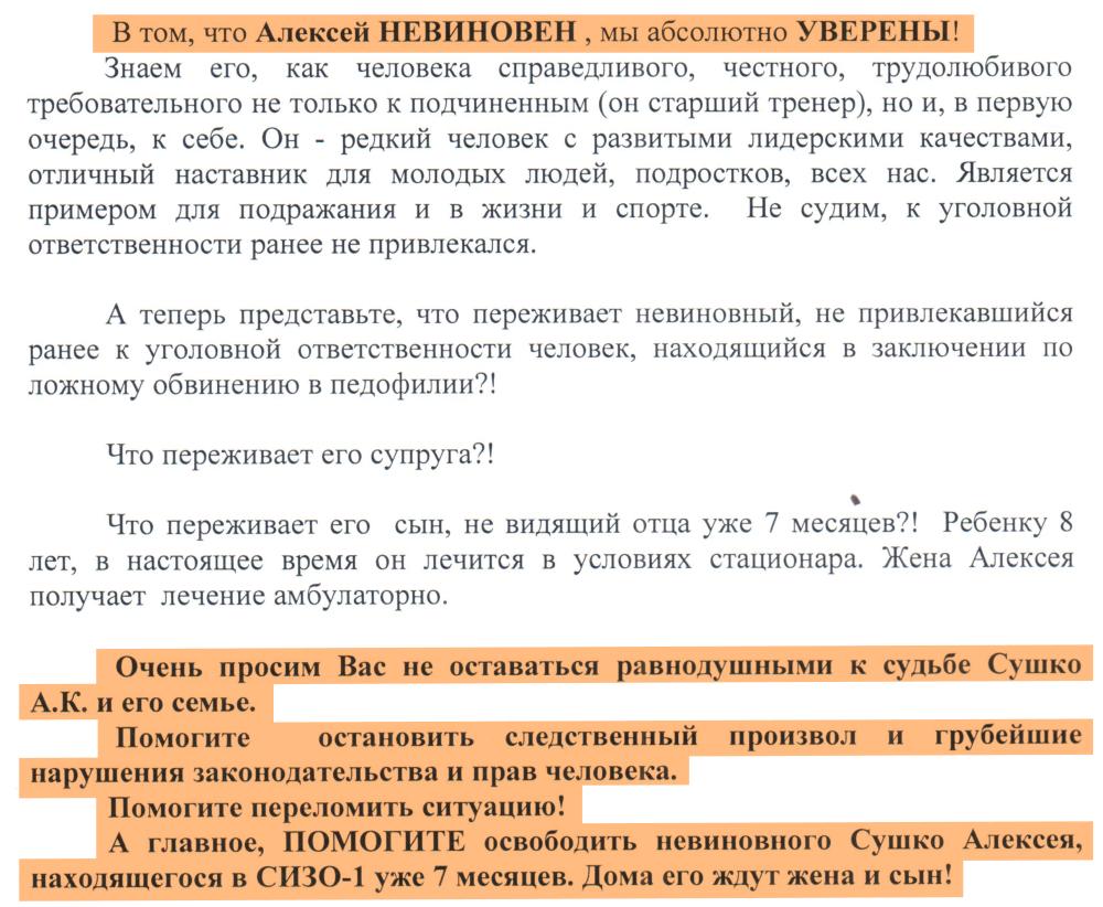 Клиенты екатеринбургского тренера, которого обвинили в педофилии, написали Путину