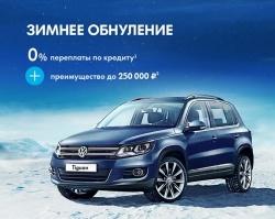 Volkswagen предлагает уфимцам выгодные цены