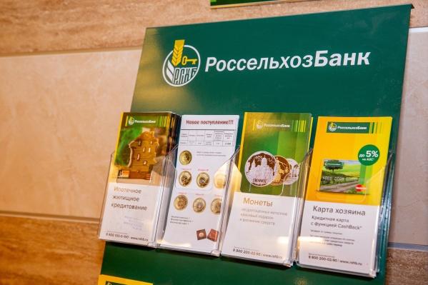 В этом году Россельхозбанк значительно расширил ассортимент памятных монет