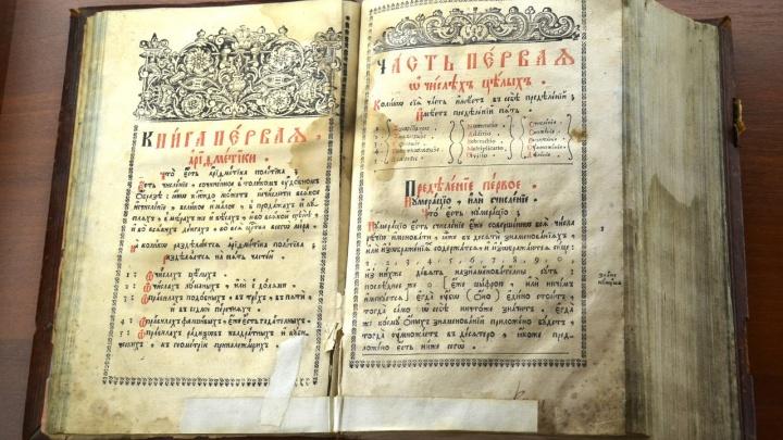 Жителям Самары покажут учебник по арифметике Магницкого