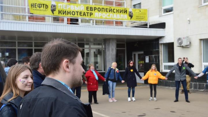 Ярославцы водили хоровод в поддержку киноклуба, которому устроили блэкаут