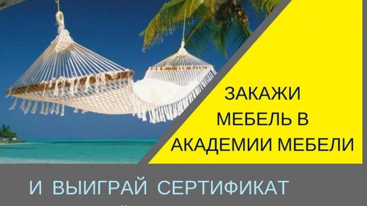 Только в июле можно заказать мебель и выиграть путешествие в отпуск