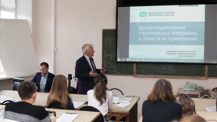 """Представитель """"Хризотиловой ассоциации"""" - о студентах Урала, заново открывших для себя хризотилцемент"""