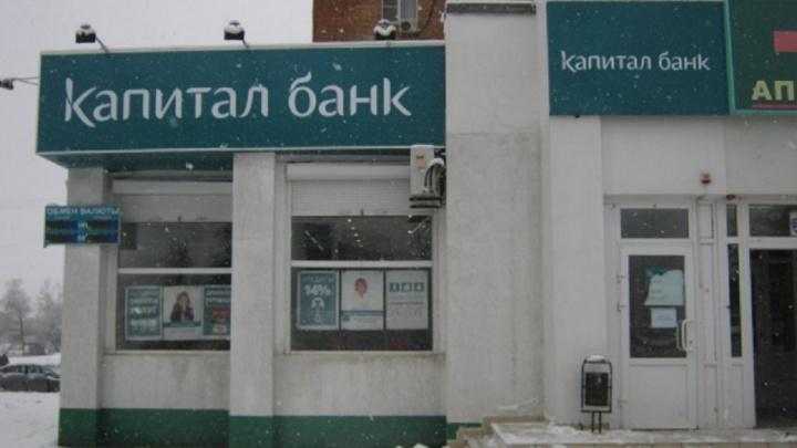 Здания и земли «Капиталбанка» попытаются продать за 66 миллионов рублей