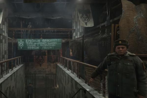 Действия в игре разворачиваются в новосибирском метро