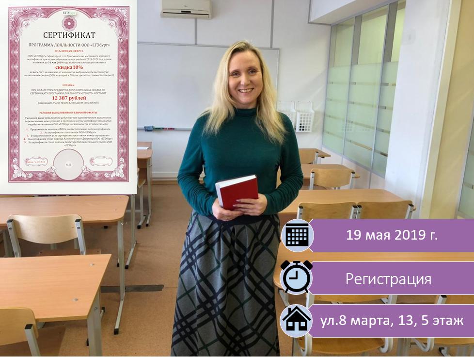Коммерческий директор ООО «ЕГЭбург» Ирина Калмыкова приглашает на день открытых дверей