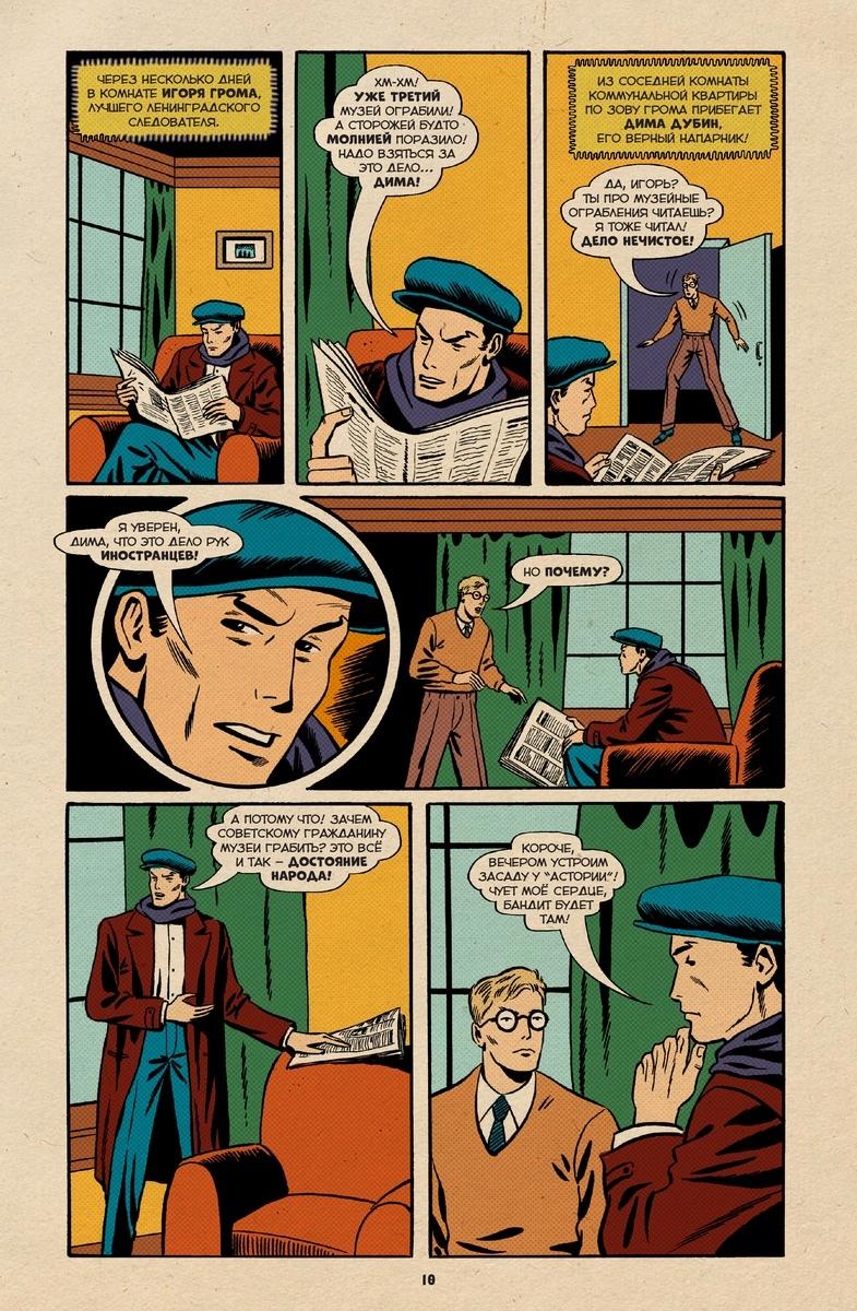 Его выпустило крупнейшее в России издательство комиксов