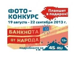 На сайте 45.ru стартует конкурс «Банкнота от народа»