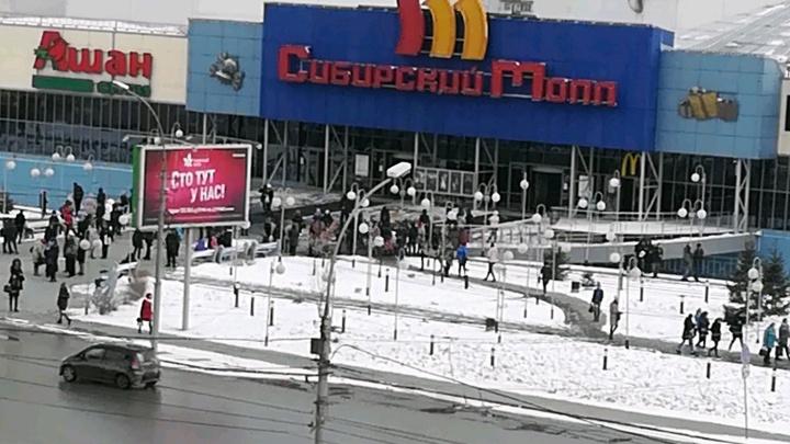Из «Сибирского Молла» эвакуировали посетителей
