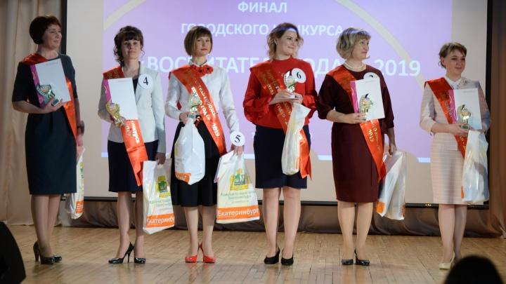 В Екатеринбурге выбрали воспитателей года: рассказываем, каким детсадам так повезло