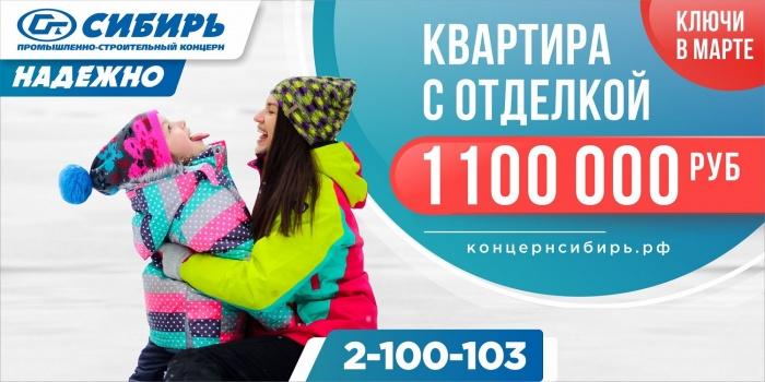 На рынке недвижимости появились квартиры под ключ у озера за 1,1 миллиона рублей