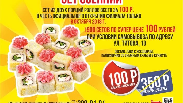 В честь открытия известный суши-бар будет продавать вкусные сеты по 100 рублей