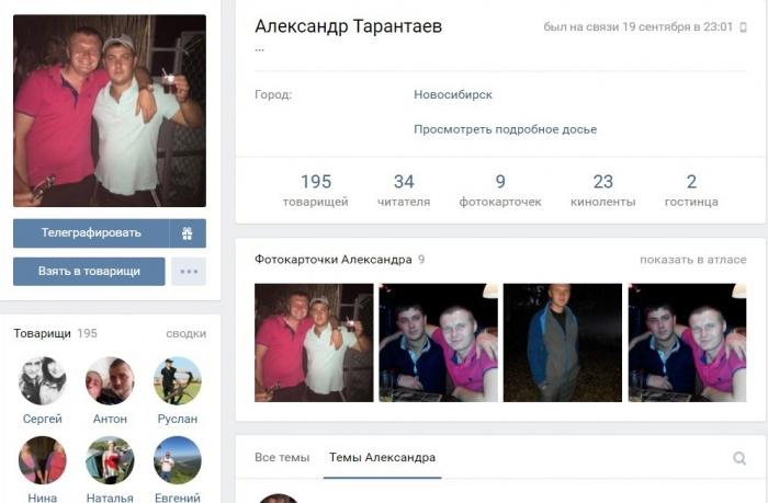 В последний раз Александр заходил в соцсеть в 23 часа 19 сентября