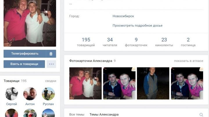 Молодой новосибирец вышел из бара на «Студенческой» и пропал