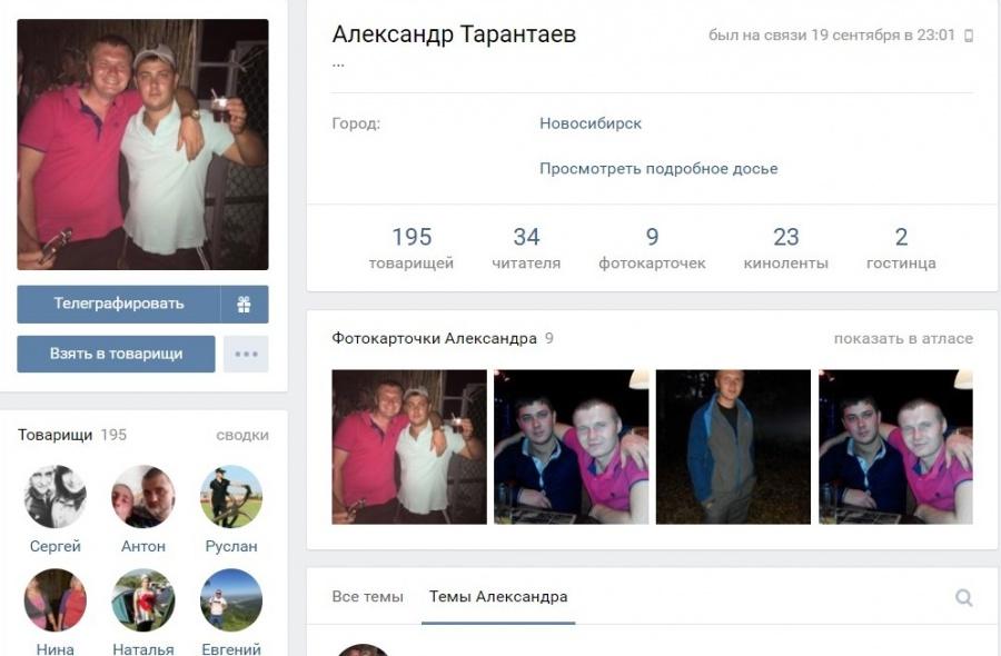 Молодой новосибирец пропал около бара на«Студенческой»