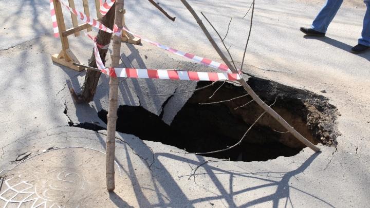 В Ярославле на дороге провалился асфальт. Видео