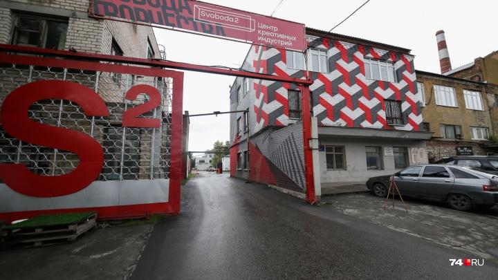 «Свободу» загнали в угол: к модному творческому центру в Челябинске закрывают единственную дорогу