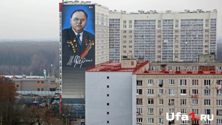 В Уфе завершили работу над самым большим граффити