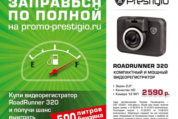 Покупатели видеорегистратора RoadRunner 320 могут выиграть 500 л бензина