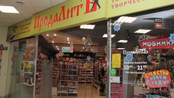 Известная сеть магазинов книг, игрушек, канцелярии «ПродаЛитЪ»обрушит цены в эти выходные