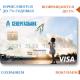 СЕВЕРГАЗБАНК внедрил кешбэк по кредитным картам