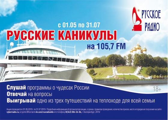 Русское радио отправило своих слушателей в круиз по Волге