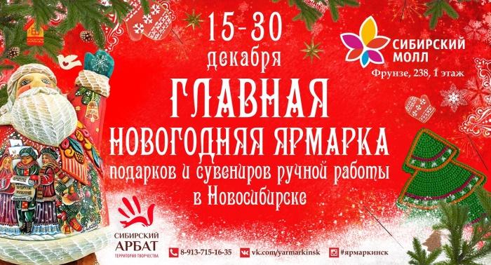 Главная новогодняя ярмарка подарков и сувениров ручной работы откроется 15 декабря