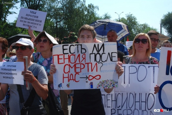 Акции протеста против реформы в Самаре проводят каждые две недели