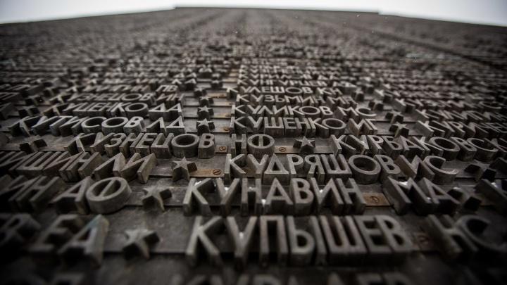 В сквере Славы обновят стены с именами павших сибиряков