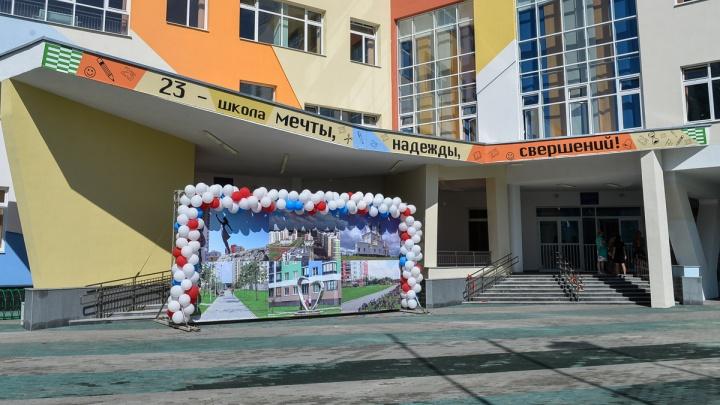 Екатеринбург услышали: поправки в закон помогут решить проблему с записью в школы братьев и сестер